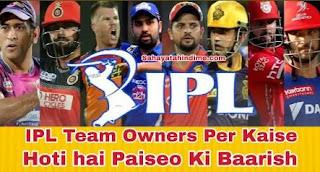 IPL-team-onwers-paise-kaise-kamate-hai