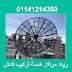 صيانة دش التجمع الخامس 01141214350