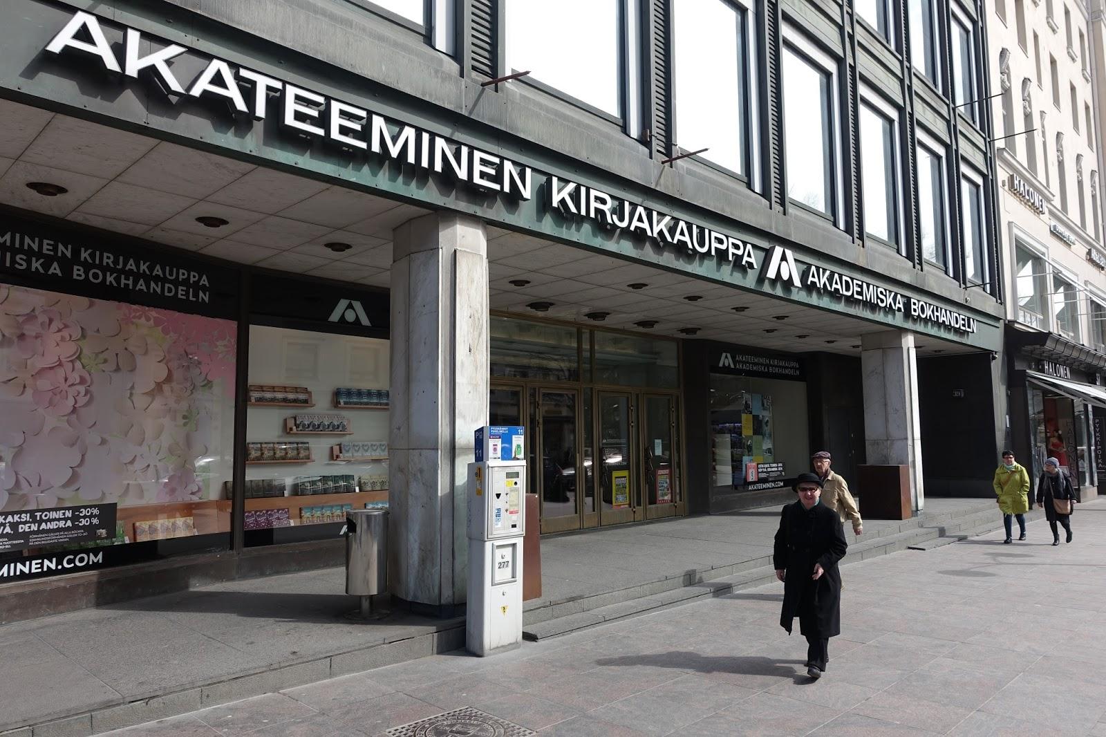 アカデミア書店(Akateeminen Kirjakauppa) 書店入口