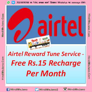 Tags- Airtel reward tune service – get rs15 free recharge, airtel reward tune offer get rs15 free recharge every month, best way to get rs15 free talktime, get rs15 free recharge per month, get free rs15 mobile recharge, 50080, 50800. *580#, RT, caller tune, reward card, STOP to 121, 155223, free recharge, airtel reward tune service, airtel free talktime, yune service free balance, how to activate, airtel recharge, airtel free talktime, earn free recharge, freebie,