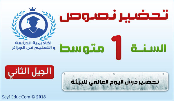 تحضير نص اليوم العالمي للبيئة اولى متوسط الجيل الثاني لغة عربية