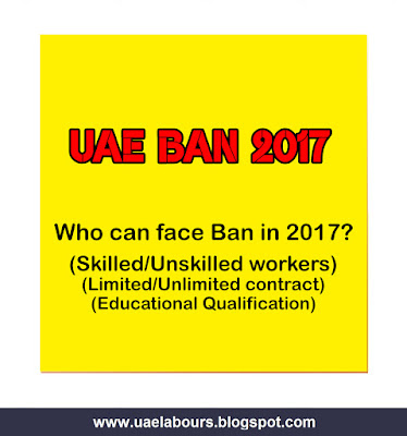 How to avoid ban in 2017, how to remove ban in uae 2017, 2017 new ban law