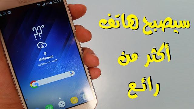 احصل على جميع مميزات هاتف سامسونغ س8 على هاتفك في ثواني