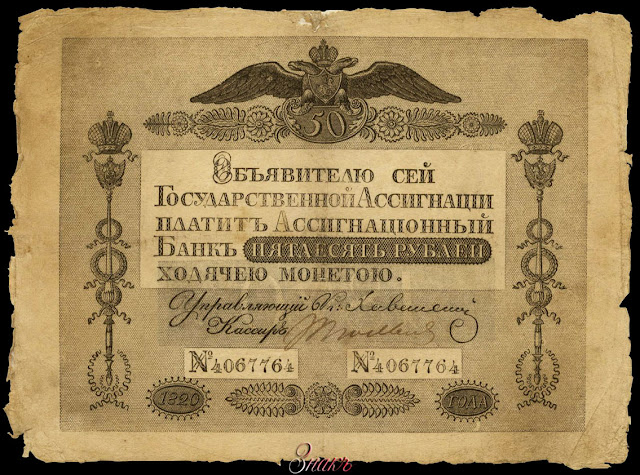 Russia State Assignat 50 Rubles banknote 1820