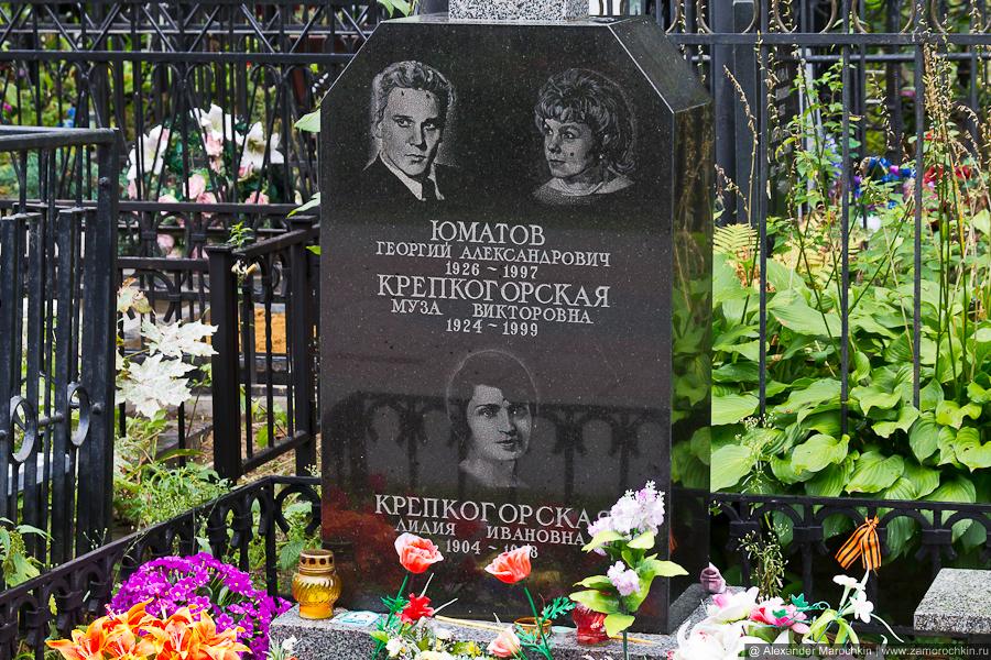 Юматов Георгий Александрович. Крепкогорская Муза Викторовна. Ваганьковское кладбище. Москва