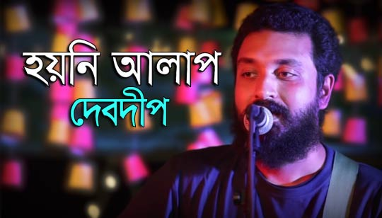 Hoyni Alap by Debdeep from Roof concert
