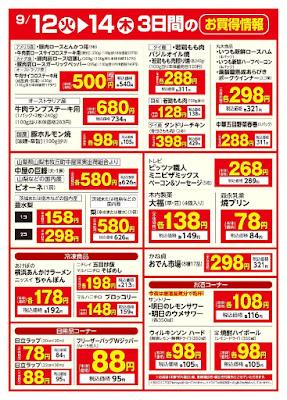 【PR】フードスクエア/越谷ツインシティ店のチラシ9/12(火)〜9/14(木) 3日間のお買得情報