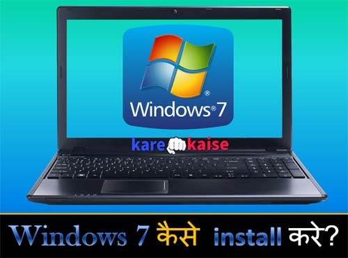 windows-7-kaise-install-kare