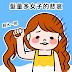 【插圖】髮量多女子的悲哀