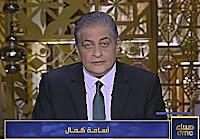 حلقة الأحد 15-1-2017 من برنامج مساء dmc  مع أسامه كمال و لقاءات مع  ل/ محمد عرفان و الفنان صلاح عبدالله