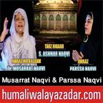 http://www.humaliwalayazadar.com/2017/09/dr-musarrat-naqvi-parssa-naqvi-nohay.html
