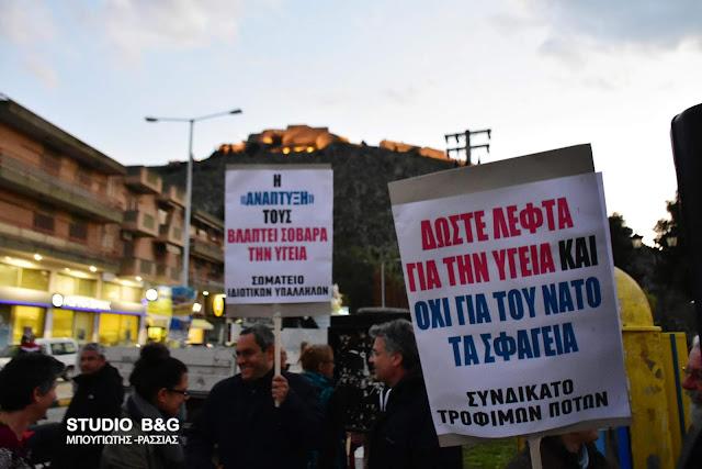 Διαμαρτυρία στο Ναύπλιο για το κλείσιμο του Τμήματος Επειγόντων Περιστατικών του Νοσοκομείου Ναυπλίου (βίντεο)