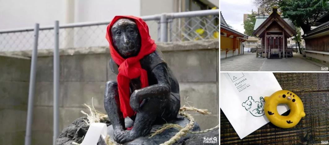 猿田彦神社&フロレスタドーナツ、福岡