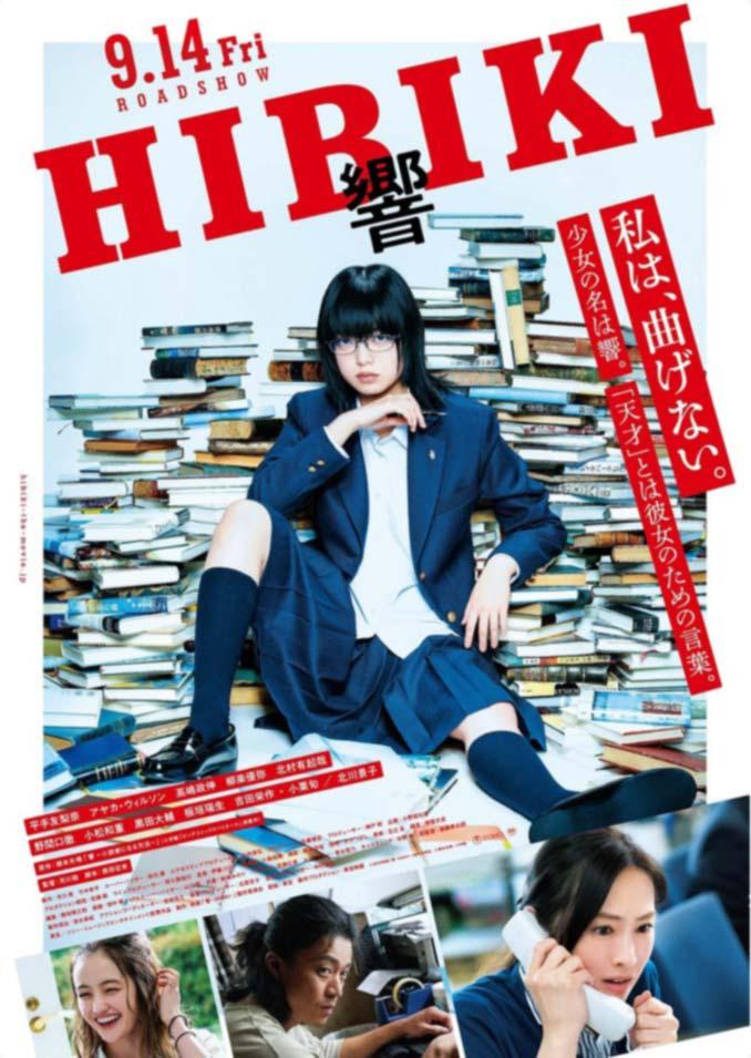 Hibiki live-action