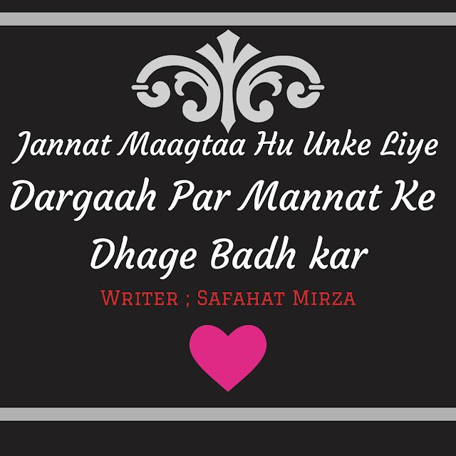 Do Line Shayari in Hindi