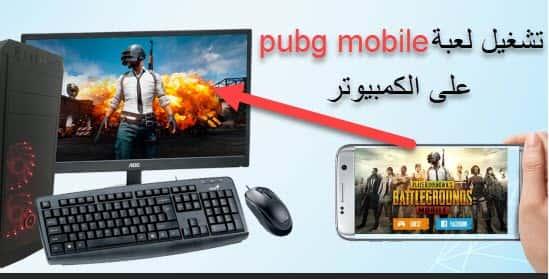 pubg mobile,pubg mobile pc,pubg mobile computer,ببجي موبايل للكمبيوتر,تحنيل لعبة ببجي موبايل