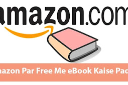 Amazon Par Free eBook Kaise Padhe- Puri jankari Hindi Me
