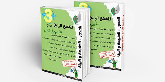 مراجعات و تمارين الأسبوع الأول من المقطع الرابع اللغة العربية السنة الثالثة إبتدائي