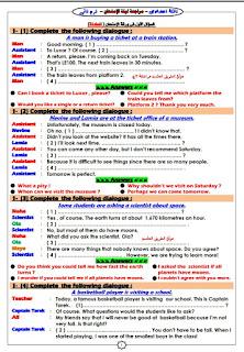 توقعات اللغة الانجليزية لمنهج الصف الثالث الاعدادى الجديد الترم الثانى مستر محمد كيلانى