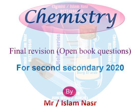 مراجعة ليلة امتحان chemistry للصف الثانى الثانوي ترم اول 2020 مستر اسلام ناصر
