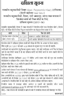 Haryana Polytechnic Course Admission on Vacant Seats in Hisar