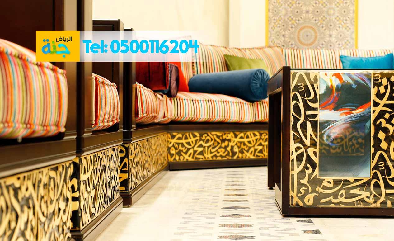 شركة تنظيف مجالس بالرياض 0500116204 جنة الرياض