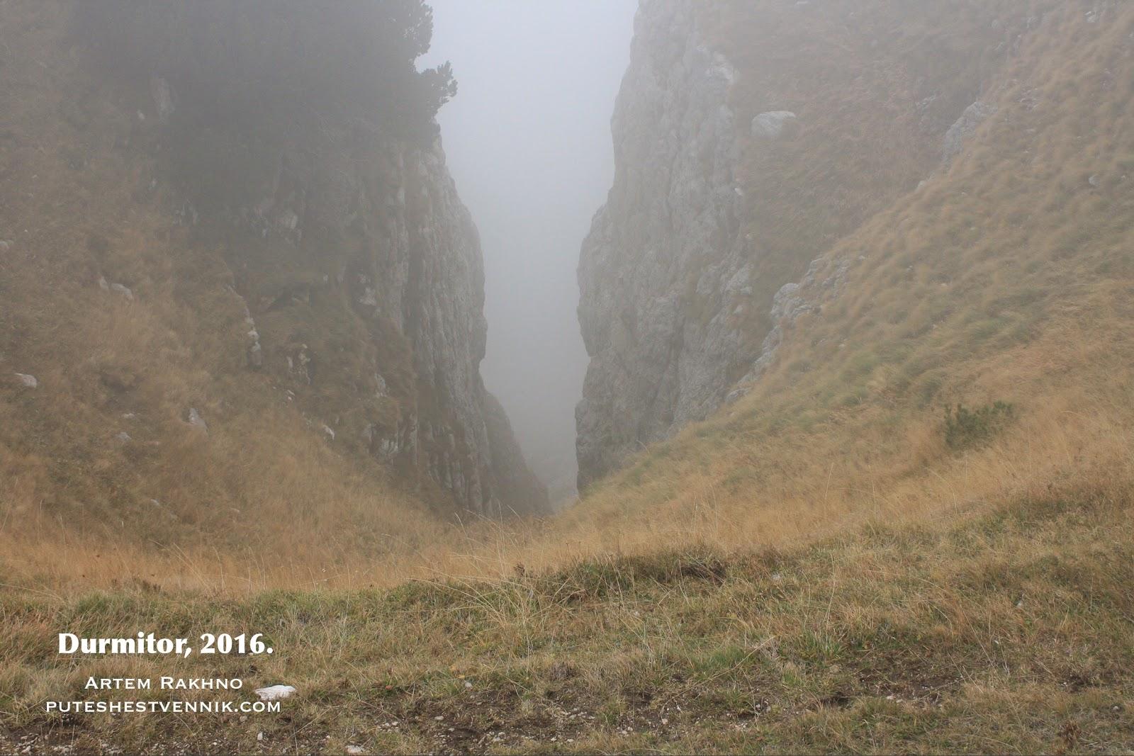 Расщелина в горах