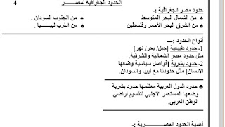 ملخص الدراسات الاجتماعيه للصف الرابع الابتدائي الترم الاول للاستاذ بدر محمد