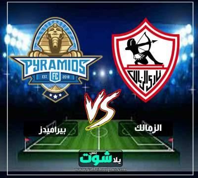 مشاهدة مباراة الزمالك وبيراميدز بث مباشر اليوم 23-4-2019 في الدوري المصري