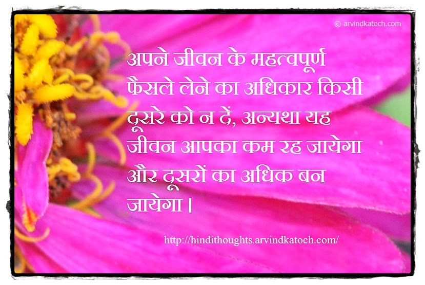 Life, decisions, belong, others, Hindi, Thought, Quote