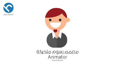 مصمم رسوم متحركة Animator
