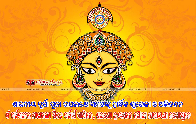 Download Durga Puja Dushera 2018 Odia Greetings And Hd Pc Smart