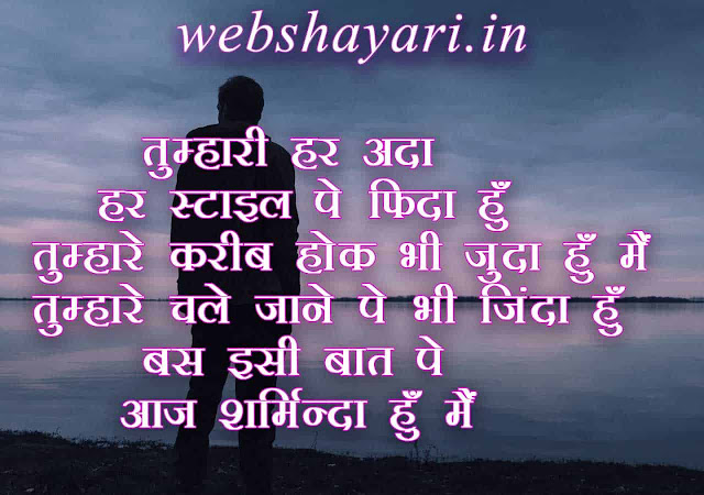 dard bhari shayari with images free