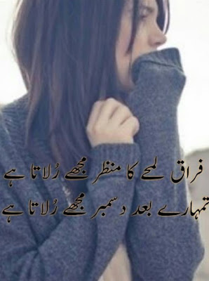Poetry | Urdu Sad Poetry | 2 Lines Sad Poetry | December Poetry | December Sad Poetry | Poetry With girls - Urdu Poetry World,Urdu poetry about death, Urdu poetry about mother, Urdu poetry about education, Urdu poetry best, Urdu poetry bewafa, Urdu poetry barish, Urdu poetry for love, Urdu poetry ghazals, Urdu poetry Islamic