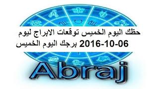 حظك اليوم الخميس توقعات الابراج ليوم 06-10-2016 برجك اليوم الخميس