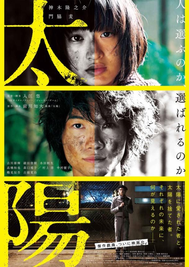 Sinopsis The Sun / Taiyo / 太陽 (2016) - Film Jepang