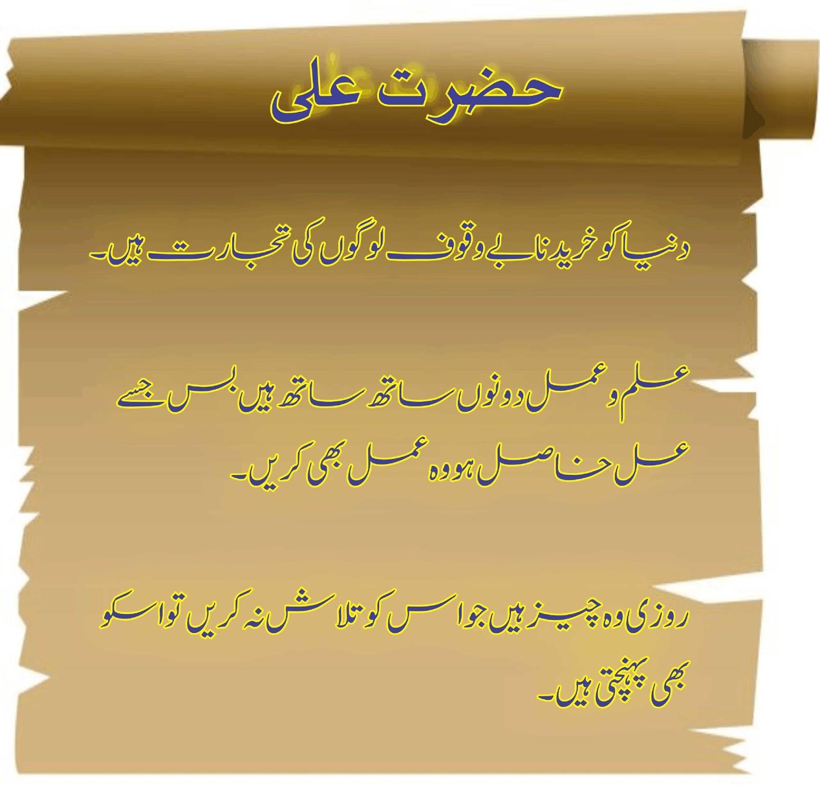 hazrat ali quotes qol sayings in urdu urdu cartoon jokes