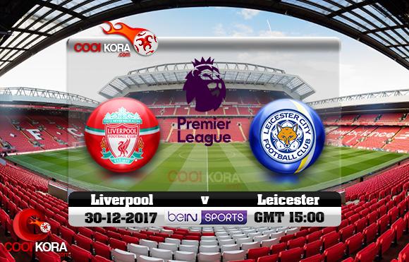 مشاهدة مباراة ليفربول وليستر سيتي اليوم 30-12-2017 في الدوري الإنجليزي