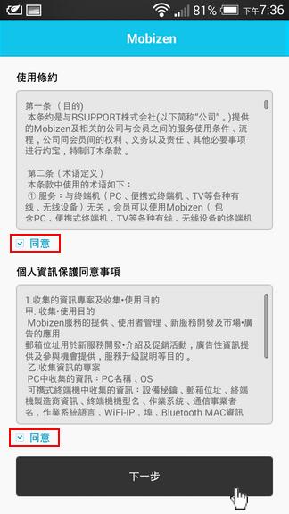 2014 07 23+11.36.10+%2528%25E8%25A4%2587%25E8%25A3%25BD%2529 - Mobizen - 將手機和電腦融為一體,用電腦無線操作手機、截圖、高清錄影,手機實況必備!