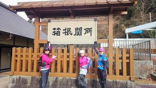 箱根関所の案内板前に並ぶランナー女子3人