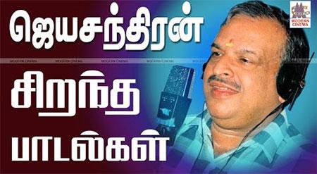 Jeyachandran Tamil Hits