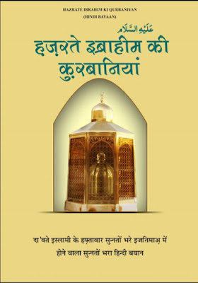 Hazrat Ibraheem ki Qurbaniyan pdf in Hindi