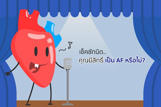 หัวใจเต้นผิดจังหวะชนิด AF