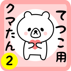 Sweet Bear sticker 2 for tetsuko