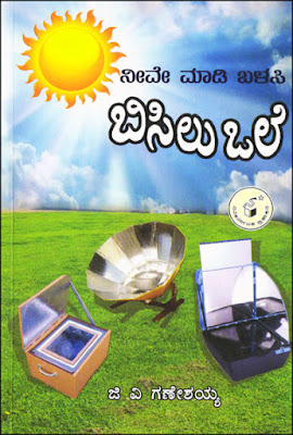 http://www.navakarnatakaonline.com/nive-madi-balasi-bisila-ole-solar-oven