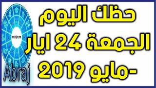حظك اليوم الجمعة 24 ايار-مايو 2019
