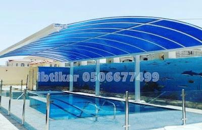 مظلات مسابح الباحة