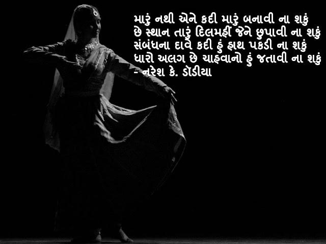 मारुं नथी एने कदी मारुं बनावी ना शकुं Gujarati Muktak By Naresh K. Dodia