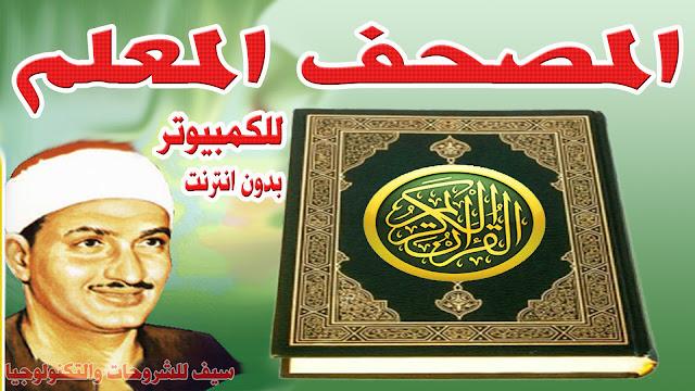 تحميل افضل برنامج المصحف المعلم لحفظ وتعلم القرآن بكل سهولة وبالطريقة الصحيحة 2019