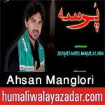 http://www.humaliwalayazadar.com/2016/10/ahsan-manglori-nohay-2017.html